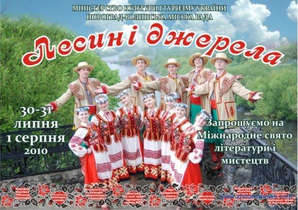 Новоград волинський запрошує на